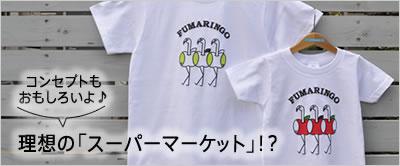 スーパーマーケット「FUMARINGO(フマリンゴ)」コンセプト