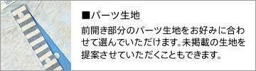 バリアフリー<前開きのお洋服>