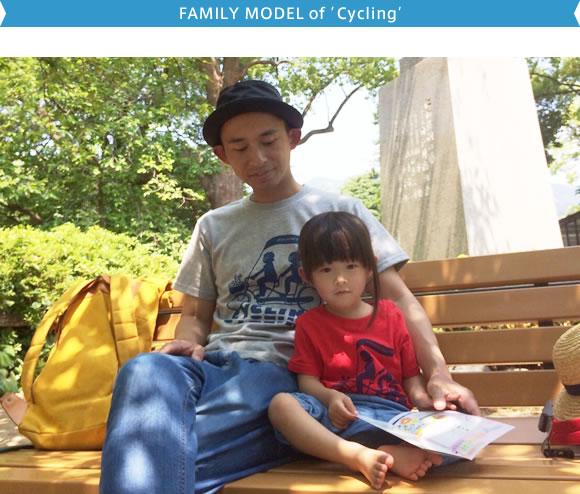 ファミリーモデル「Cycling(サイクリング)」