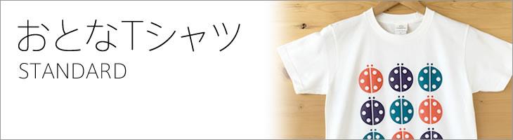 おとなTシャツ