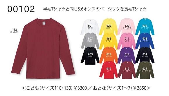 00102長袖Tシャツ