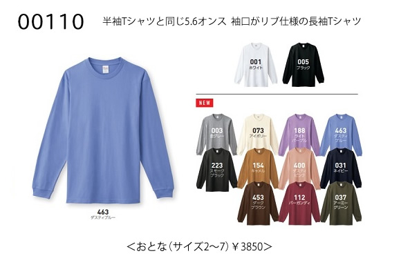 00110長袖Tシャツ