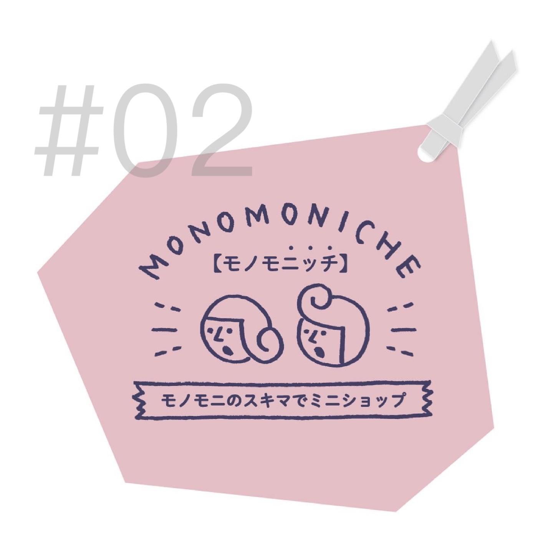 MONOMONICHE(モノモニッチ)