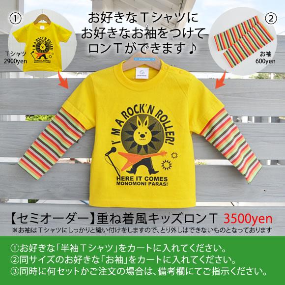 セミオーダー用お袖(オソデ)お好きなキッズTシャツにつけれます♪キッズ重ね着風ロンT用オソデ☆