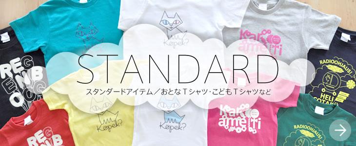 スタンダードアイテム/おとなTシャツ・こどもTシャツなど