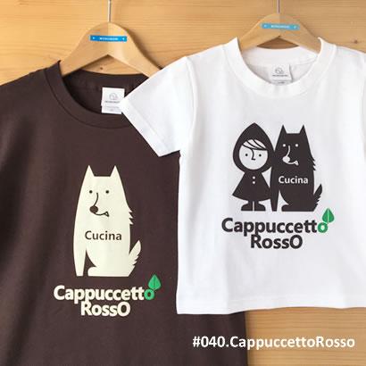 親子おそろい「Cappuccetto Rosso(カプチェットロッソ)」