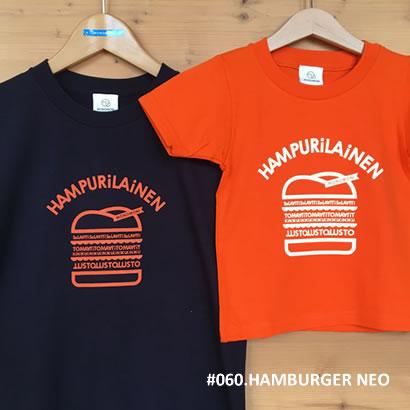 親子おそろい「HAMBURGER NEO(ハンバーガーネオ)」