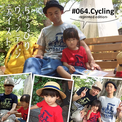 親子おそろい「Cycling(サイクリング)」