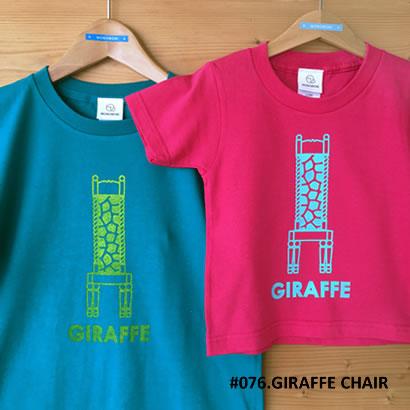 GIRAFFE CHAIR(ジラフチェア)