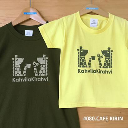 親子おそろいTシャツ「CAFE KIRIN(カフェ・キリン)」