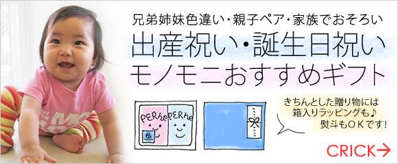 出産祝い・誕生祝い モノモニおすすめギフト