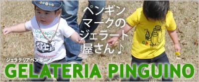 「ジェラテリアペンギーノ」シリーズ