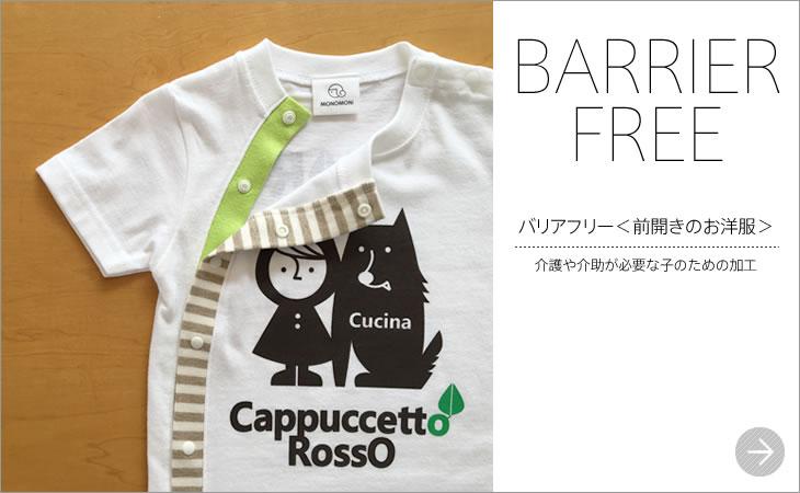 BARRIER FREE/バリアフリー<前開きのお洋服>/介護や介助が必要な子のための加工