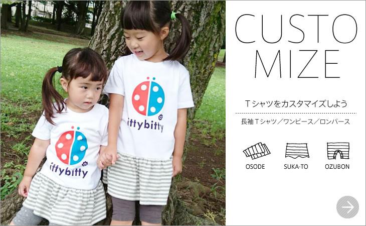 CUSTOMIZE/Tシャツをカスタマイズしよう/長袖Tシャツ/ワンピース/ロンパース