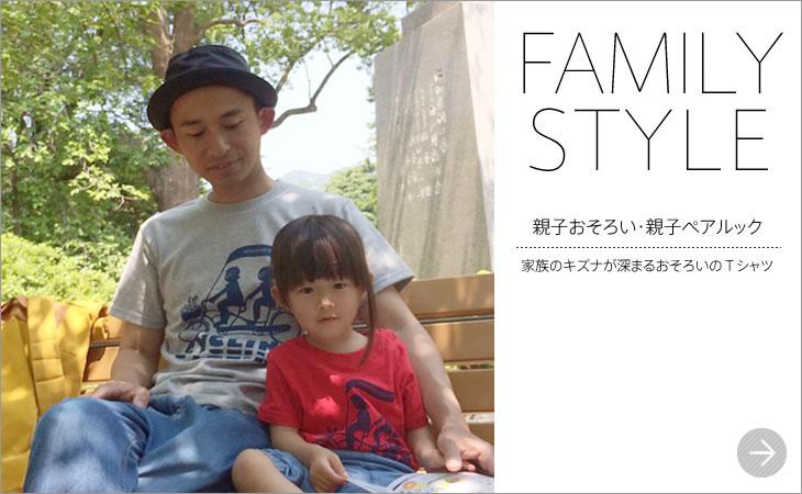 FAMILY STYLE/親子おそろい・親子ペアルック/家族のキズナが深まるおそろいのTシャツ