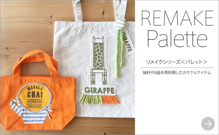 REMAKE Palette/リメイクシリーズ<パレット>/端材やB品を再利用したカラフルアイテム
