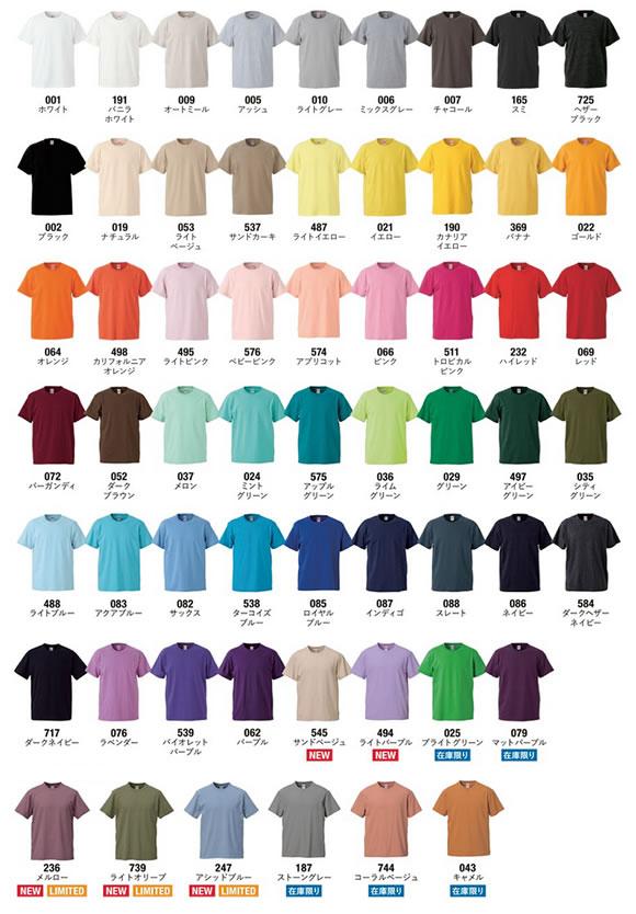 Tシャツカラーバリエーション2