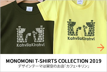 T-SHIRTS COLLECTION 2019|デザインテーマは架空のお店<カフェ・キリン>
