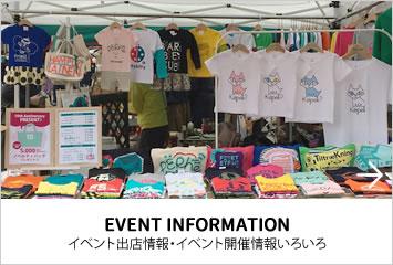 イベント出店情報・イベント開催情報