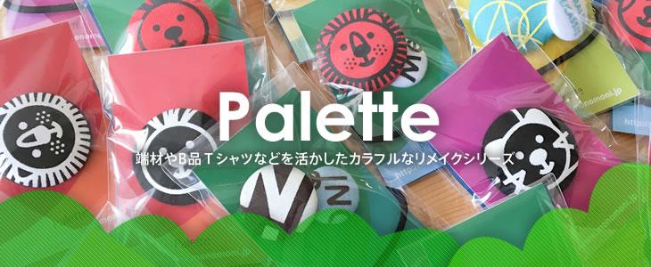 モノモニのリメイクシリーズ 「Palette(パレット)」B品や端材などを活かして作る カラフルなアイテムは すべて1点もの!