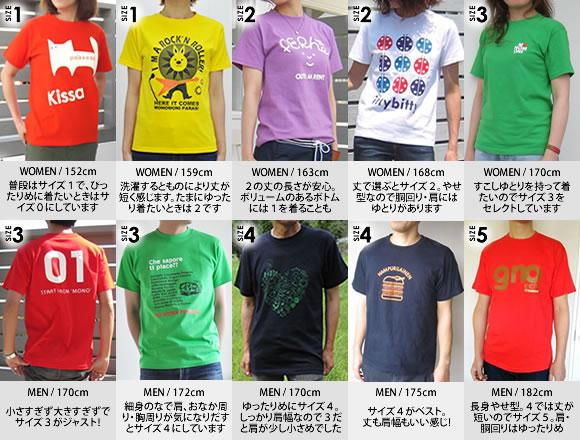 モノモニTシャツの着用イメージ&サイズ